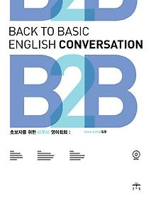 B2B - BACK TO BASIC ENGLISH CONVERSATION