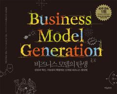 비즈니스 모델의 탄생