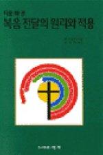 타문화권 복음 전달의 원리와 적용
