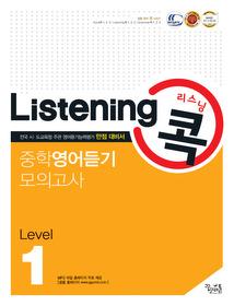 [한정판매] Listening 리스닝 콕 Level 1