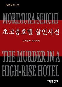 초고층 호텔 살인사건