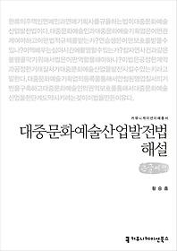 대중문화예술산업발전법 해설 (큰글씨책)