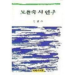 모윤숙 시 연구