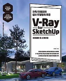 브이레이 포 스케치업 V-Ray for Sketchup