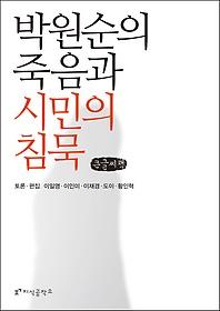 박원순의 죽음과 시민의 침묵 (큰글씨책)