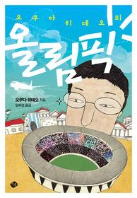 오쿠다 히데오의 올림픽