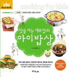 맛을 아는 여우맘의 아이밥상 핸디북