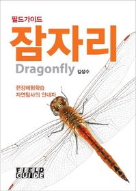 잠자리 Dragonfly