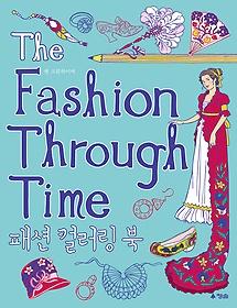 패션 컬러링 북 The Fashion Through Time