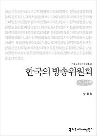한국의 방송위원회 (큰글씨책)
