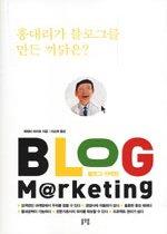 "<font title=""블로그 마케팅 - 홍대리가 블로그를 만든 까닭은?"">블로그 마케팅 - 홍대리가 블로그를 만든 ...</font>"