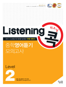 Listening 리스닝 콕 Level 2