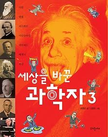 세상을 바꾼 과학자 3