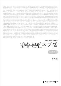 방송 콘텐츠 기획 (큰글씨책)