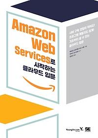 """<font title=""""Amazon Web Services로 시작하는 클라우드 입문"""">Amazon Web Services로 시작하는 클라우드 ...</font>"""