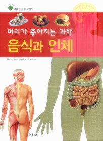 음식과 인체