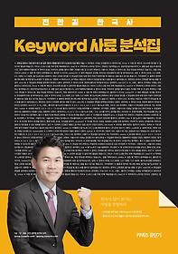2020 전한길 한국사 Keyword 사료분석집