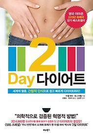 2-Day 다이어트