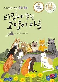 비밀에 갇힌 고양이 마을
