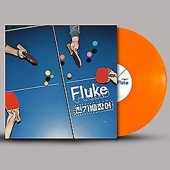 전기뱀장어 2집 - Fluke [한정반][180g LP]