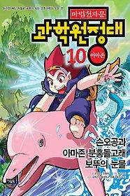 마법천자문 과학원정대 10 - 아마존