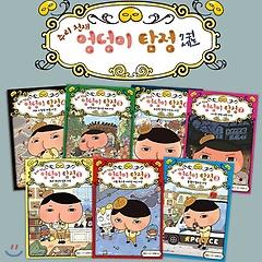 추리 천재 엉덩이 탐정 1~7권 세트