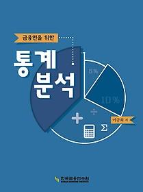 금융인을 위한 통계분석
