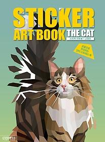 스티커 아트북 - 고양이