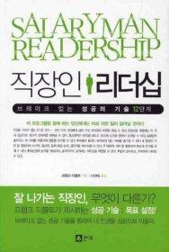 직장인 리더십 (핸드북)