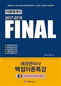 2017 FINAL 재경관리사 백점이론특강