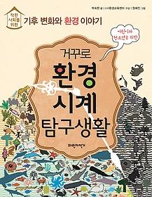 "<font title=""착한 사회를 위한 거꾸로 환경시계 탐구생활"">착한 사회를 위한 거꾸로 환경시계 탐구생...</font>"