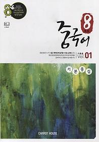 팔선생 중국어 Vol.01 기본중심