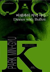 버핏과의 저녁 식사 Dinner with Buffett