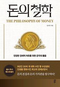 [90일 대여] 돈의 철학