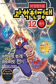 마법천자문 과학원정대 12 - 전기