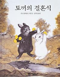 토끼의 결혼식