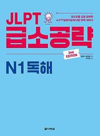 JLPT 급소공략 N1 독해