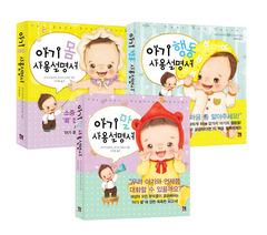 아기 몸 + 행동 + 말 사용설명서 세트