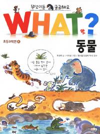 WHAT왓? 동물