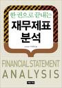 한 권으로 끝내는 재무제표 분석