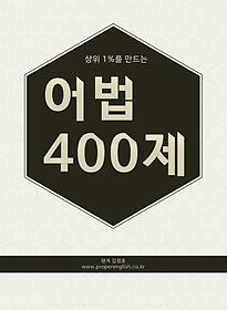 어법 400제