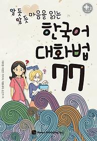 알 듯 말 듯 마음을 읽는 한국어 대화법 77