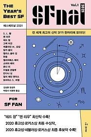 에스에프널 SFnal2021 Vol. 1