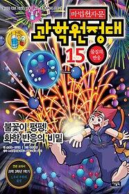 마법천자문 과학원정대 15 - 물질의 반응