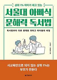 서울대 아빠식 문해력 독서법