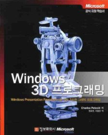 Windows 3D 프로그래밍
