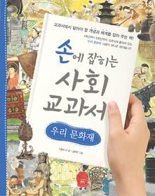 손에 잡히는 사회 교과서 - 우리 문화재