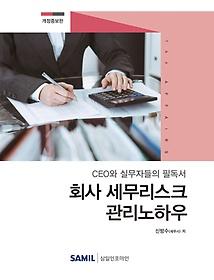 2020 회사 세무리스크 관리노하우
