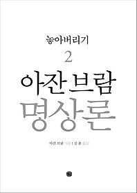 아잔 브람 명상론 2