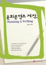 문화콘텐츠 제작 thinking and writing